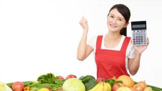 食費節約を成功して喜ぶ女性