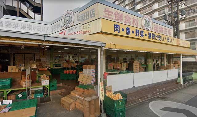 スーパーマーケット タチヤ